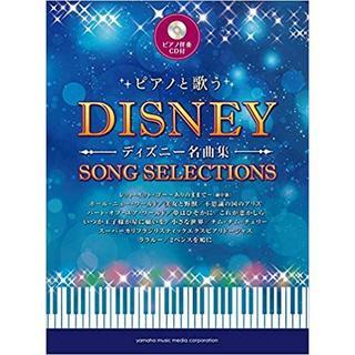 ディズニー(Disney)のピアノと歌う ディズニー名曲集 ピアノ伴奏CD付 楽譜 Disney Song(ポピュラー)
