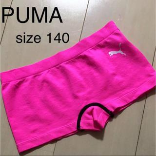 プーマ(PUMA)の新品 PUMA kids パンツ アンダーウェア(下着)