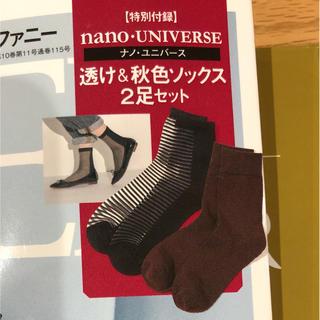 ナノユニバース(nano・universe)のジンジャー付録 ソックス(ソックス)