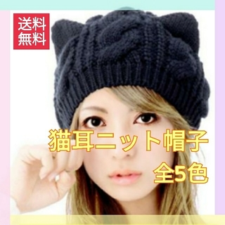 新品♥️猫耳ちょこんがちょーかわいい♪ニット帽子 全5色 期間限定価格!(ニット帽/ビーニー)