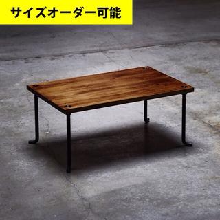 ★シリーズ累計500台突破★ 丸棒アイアン家具|ブラウン色|センターテーブル(ローテーブル)