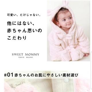 [新品♡未使用]スウィートマミー♡ジャンプスーツ・カバーオール(90)