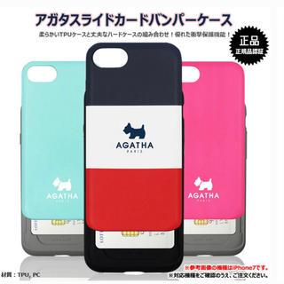 アガタ(AGATHA)のAGATHA iPhoneケース(iPhoneケース)