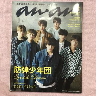 ボウダンショウネンダン(防弾少年団(BTS))のBTS anan増刊号(その他)