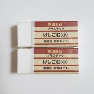 ムジルシリョウヒン(MUJI (無印良品))の♡無印良品 消しゴム♡(消しゴム/修正テープ)