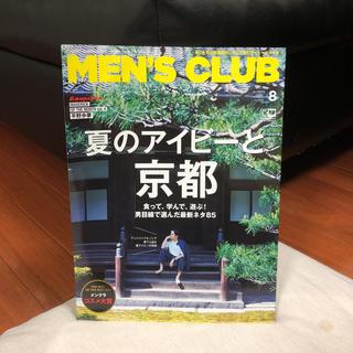 ビームス(BEAMS)のMEN'S CLUB メンズクラブ 2018年8月号「夏のアイビーと京都」(ファッション)