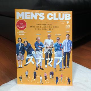 ビームス(BEAMS)のMEN'S CLUB メンズクラブ 2018年9月号「有名人のガチ私服スナップ(ファッション)