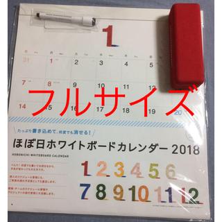 ムジルシリョウヒン(MUJI (無印良品))の ●80%OFF【未使用新品】ほぼ日2018ホワイトボードカレンダー壁掛けカバー(カレンダー/スケジュール)