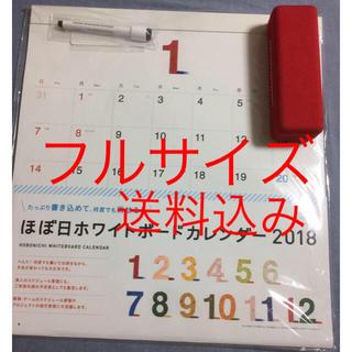 ムジルシリョウヒン(MUJI (無印良品))の●80%オフ【未使用新品】(カレンダー/スケジュール)