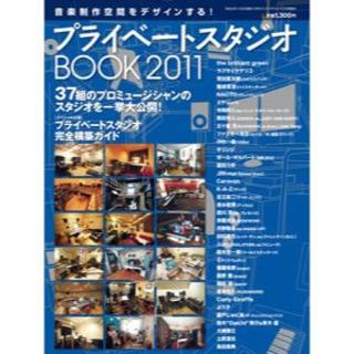ヤマハ(ヤマハ)の秘密公開の「プライベートスタジオ BOOK~37組の一流プロミュージシャンDTM(その他)