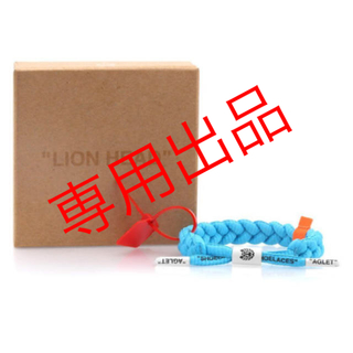 オフホワイト(OFF-WHITE)の専用出品!!☆新品未開封☆ RASTACLAT OFF-CLAT BLUE(ブレスレット)