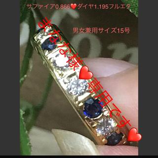 美品✨K18❤️男女兼用フルエタ❤️サファイア0.886ダイヤ1.195リング(リング(指輪))