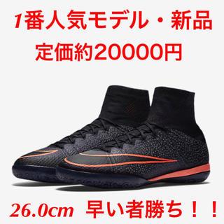 ナイキ(NIKE)のマーキュリアル X プロキシモ IC 26.0cm サッカー フットサル ナイキ(シューズ)