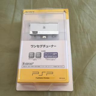 プレイステーションポータブル(PlayStation Portable)のPSPワンセグチューナー(携帯用ゲーム本体)
