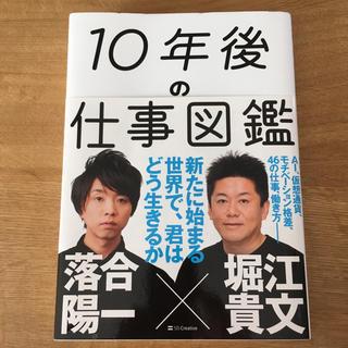 10年後の仕事図鑑(ビジネス/経済)