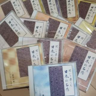 CD 聞いて楽しむ 日本の名作(朗読)