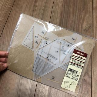 MUJI (無印良品) - 無印良品ポチ袋テトラ型ボックステンプレートセット