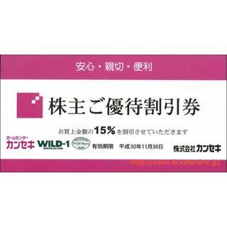 カンセキ株主優待券1枚(ショッピング)