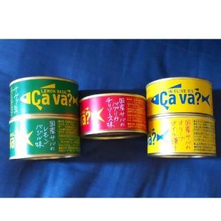 サヴァ缶(缶詰/瓶詰)