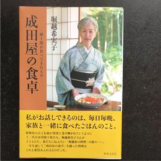 成田屋の食卓 小林麻央 堀越希実子(女性タレント)
