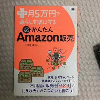 ショウエイシャ(翔泳社)の小笠原満著 「月5万円で暮らしを楽にする超簡単Amazon販売」(ビジネス/経済)