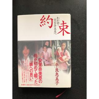 「約束わが娘.安室奈美恵へ」安室奈美恵 レア(文学/小説)