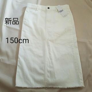 ジーユー(GU)の新品 GU タイトスカート(スカート)