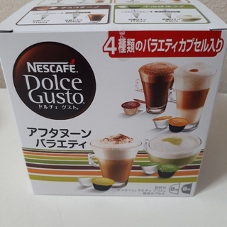 ネスレ(Nestle)のネスレドルチェグスト(コーヒー)