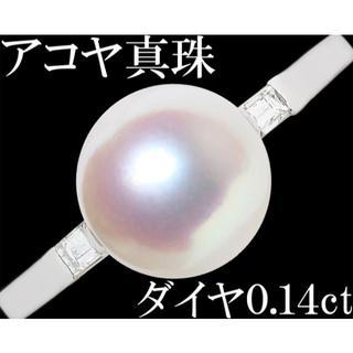 アコヤ 真珠 パール 9ミリ 9mm ダイヤ Pt リング 指輪 21.5号(リング(指輪))