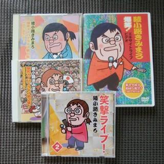 再生良好  綾小路きみまろ CD3枚 DVD1枚(演芸/落語)