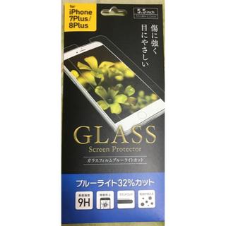 アイフォーン(iPhone)のiPhone7Plus / 8Plus用 強化ガラスフィルムブルーライトカット(保護フィルム)