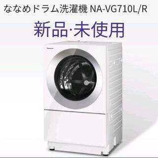 パナソニック(Panasonic)のPanasonicドラム式洗濯機✲新品未使用(洗濯機)