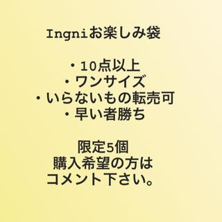 イング(INGNI)のINGNIお楽しみ袋(ファッション)