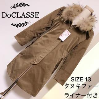 DoCLASSE カジュアル コート(トレンチコート)