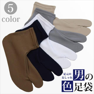 カラー足袋 ストレッチ 色足袋 男性用 メンズ 和装小物 たび タビ(着物)