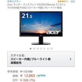エイサー(Acer)のAcer モニター21.5インチ HDMLセレクター付き(ディスプレイ)