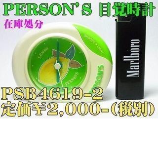 パーソンズ(PERSON'S)のパーソンズ 目覚時計 在庫処分品 PSB4619-2(レモン)(置時計)