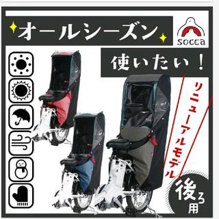 オージーケー(OGK)のsocca チャイルドシートカバー 後ろ用 ソッカ(自動車用チャイルドシートカバー)