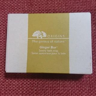 オリジンズ(ORIGINS)のオリジンズ ジンジャーバー ソープ 石鹸 ORIGINS(ボディソープ / 石鹸)