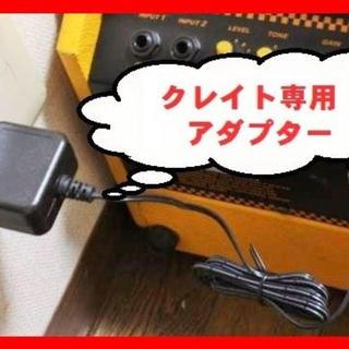 CRATE TX(15,30,50)専用AC(充電機能付き)アダプター(ギターアンプ)