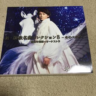 氷川きよし  CD  アルバム(演歌)