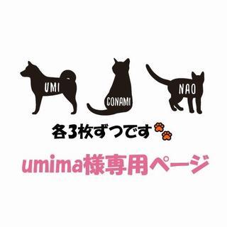 umima様専用ページです。 犬 猫 ステッカー(その他)