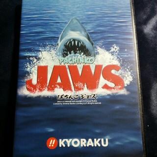 キョウラク(KYORAKU)のCR ぱちんこジョーズ JAWS KYORAKU ホール用 DVD 非売(パチンコ/パチスロ)