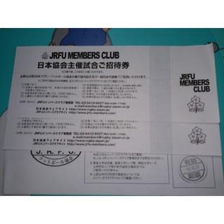 ラグビー JRFU 招待券1枚(その他)