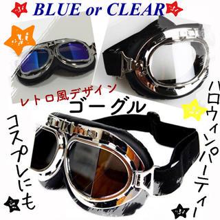 ゴーグル☆ハロウィンや仮装 コスプレ ヘルメット おしゃれゴーグル 2色(小道具)