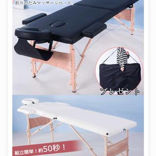 マッサージベッド(簡易ベッド/折りたたみベッド)