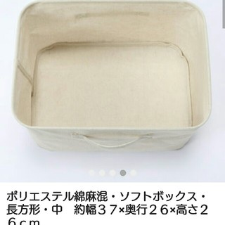 ムジルシリョウヒン(MUJI (無印良品))の無印良品 ポリエステル綿麻混 ソフトボックス(ケース/ボックス)