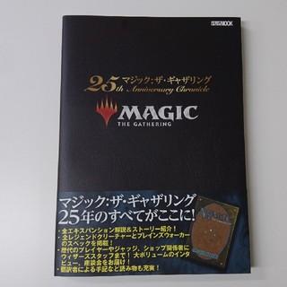 マジックザギャザリング(マジック:ザ・ギャザリング)のMTG 25th 記念本(アート/エンタメ)