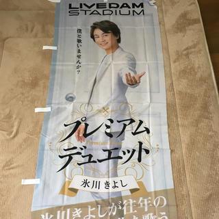 氷川きよし のぼり スタンドポスター 非売品 限定品(演歌)
