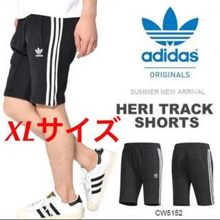 アディダス(adidas)の新品! アディダスオリジナルス ハーフパンツ ブラック XLサイズ(ショートパンツ)